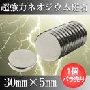ネオジム磁石 ネオジウム磁石 1個バラ売り 30mm×5mm 丸型 超強...