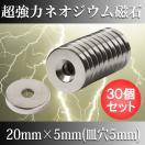 ネオジム磁石 ネオジウム磁石 30個セット 20mm×4mm 皿穴5mm ネ...