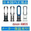 ダイソン ホットアンドクール DYSON AM05 hot + cool 全4種ファ...