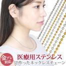 ネックレス チェーン のみ レディース ボールチェーン 1.0mm 1.5mm 2.0mm 2.4mm 3.0mm 種類 金属アレルギー対応