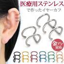 【片耳1個売りSALE】ステンレスイヤークリップ 2連カラーフェイクピアス(片耳用) イヤーカフ 金属アレルギー 316L