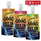 【SAVAS】ザバス  ピットイン エネルギージェル 3種類×各2本 計6本セット【CZ5281/CZ5271/CZ5261】
