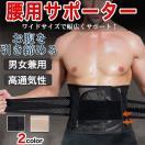 腰用サポーターベルト 通気性ベルト コルセ...