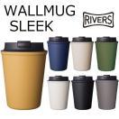 RIVERS WALLMUG SLEEK リバーズ ウォールマグ スリーク  オシャレ 蓋付き保温 保冷コップ  コーヒー 食洗機OK