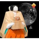 奈良一刀彫 「月こよみ」