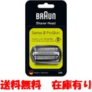 ブラウン シェーバー シリーズ3 網刃・内刃一体型カセット ブラック 32B (F/C32B F/C32B-5 F/C32B-6 互換品) 並行輸入品