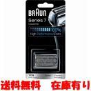 【在庫あり】ブラウン シリーズ7/プロソニック対応 網刃・内刃一体型カセット 70S (F/C70S-3Z F/C70S-3 互換品) 並行輸入品