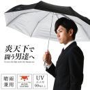 日傘 折りたたみ 晴雨兼用 折りたたみ傘 メンズ UVカット99%以上 遮光