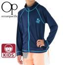 OP(オーピー)567430キッズジップアップラッシュガード紺色100-160cm長袖子供用UV男女兼用