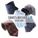 洗えるネクタイ 単品 全30デザインの中から選べる品質・コスパの良いビジネスマン御用達セット 【着後レビューでネコポス送料無料】