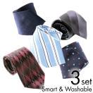 洗えるネクタイ3本セット(1本あたり800円+...