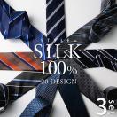 ネクタイ 3本セット シルク100% メンズ 無地 小紋 チェック ストライプ ネコポス送料無料 ネクタイ