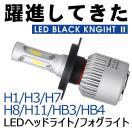 業界人気No.1 LEDヘッドライト 『ブラックナイト2』 H4 Hi/Lo LEDフォグランプ H1 H3 H7 H8 H11 H16 HB3 HB4 選択可能 次世代純白光炸裂 美白光 1年保証