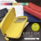 本革キーケース スマート キーケース 6連キーケース サフィアーノ サピアノ リボンキーケース レディース かわいい 多収納