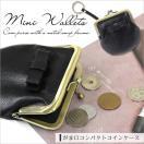 コインケース レディース 小銭入れ 財布 革 がま口 本革 レザー コンパクト おしゃれ かわいい リボン