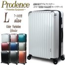 スーツケース 人気 大型 Lサイズ TSAロック 軽量 ファスナー プロデンス2016