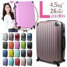 スーツケース キャリーバッグ 人気 大型 Lサイズ   超軽量  ダブルファスナー 7日~14日用 FS 2000-L 全18色