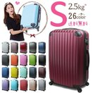スーツケース キャリーバッグ 人気 機内持ち込み 小型 Sサイズ 超軽量 1日~3日用 FS 2000-S 全18色