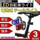 自転車ライト サイクルライト 電池式 3段階...
