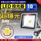 LED投光器 10W 昼光色 防雨プラグ付 1.5M配...