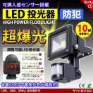 LED投光器 10W 100W相当 センサーライト 人感 3M配線付 屋外 昼光色 防犯ライト 駐車場 倉庫 防水加工 広角 防水