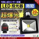 LED投光器 20W 200W相当 センサーライト 人...
