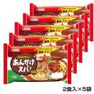 名古屋グルメ あんかけスパ 2食入×5袋セ...