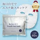 アルブロEGスムースフェイスマスク40枚  シートパック 顔パック EGF フェイスマスク コットン100 アルブロ