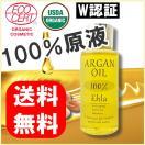 アルガンオイル 100%オーガニックオイル エコサート認証 エヘラアルガンオイル50ml エコサート認証 オーガニック
