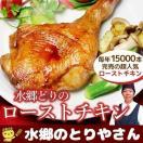ローストチキン チキン 鶏もも蒸し焼き レ...