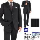 スーツ メンズ 3ボタンスーツ ビジネススーツ 黒 ストライプ 段返り 春夏 1M1902-20