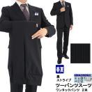 スーツ メンズ ツーパンツ パンツ2本 ビジネススーツ 黒 ストライプ 春夏 パンツウォッシャブル 1M6905-20