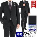 スーツ メンズ スリムスーツ ビジネススーツ 黒 無地 スラックスウォッシャブル 春夏 1MA904-10