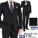 スーツ メンズ スリムスーツ ビジネススーツ 黒 無地 スラックスウォッシャブル 春夏 1MS902-10