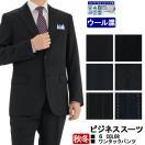 スーツ メンズ ビジネススーツ 秋冬 5種から選べる スラックスウォッシャブル