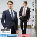 スーツメンズビジネススーツ紳士服スリムスーツリクルートスーツメンズビジネス就活2つボタン【送料無料】