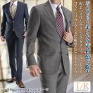 【セール特価】スーツ メンズ ビジネススーツ 秋冬物 スリム スーツ リクルートスーツ ビジネス就活 2つボタン【送料無料】