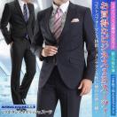 ビジネススーツ スーツ メンズ 2つボタン スリム オールシーズン対応 洗えるパンツウォッシャブル 防シワ 【送料無料】