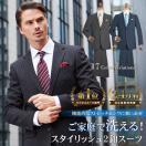 メンズスーツ 2ツボタン ビジネススーツ オールシーズン対応 ナチュラルストレッチ パンツウォッシャブル機能 suit【スーツハンガー付属】