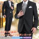 フォーマルスーツ礼服 メンズ2ツボタン結婚式アジャスター付ブラック 黒 スリムスーツブラックフォーマル激安suit【送料無料】