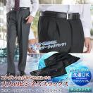 【セール特価】ツータック スラックス メンズ ビジネス ストレート ウォッシャブル 洗える パンツ 【送料無料】
