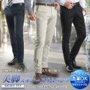 コットンストレッチパンツ スラックス ノータック ストレート スキニーパンツ テーパード メンズ ビジネス パンツ カジュアル オールシーズン  pants
