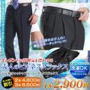 セール特価 ツータックスラックス メンズ ビジネス 洗える ウォッシャブル 春夏 クールビズ ややゆとり pants【送料無料】
