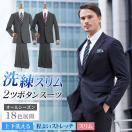 ビジネススーツ メンズ 2つボタン スーツ 春夏物 パンツウォッシャブル セットアップ スタイリッシュ スリム suit