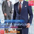 スーツ メンズ ビジネススーツ 2つボタン 春夏物 パンツウォッシャブル スタイリッシュ メンズスーツ スリムスーツ suit【送料無料】