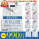 今だけ!ワイシャツ 長袖 形態安定 メンズ ベーシック 定番 Yシャツ ボタンダウン 形状安定 形状記憶 メンズシャツ ビジネス仕事用 選べる6タイプ