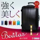 スーツケース 軽量 大型 キャリーケース TSAロックスーツケース BH-F1000