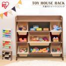 おもちゃ 子供 収納 こども おもちゃ箱 子供部屋収納 天板付きトイハウスラック 人気 トイハウスラック お片付け