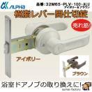 アルファ ALPHA 樹脂レバー間仕切錠 32M65-PLV100ALU 浴室のドアノブの取替えに 【アイボリー&ブラウン】