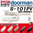 RYOBI  ドアマン NEW S-101PV  室内用ド...